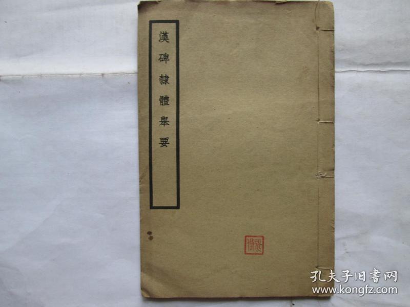 民国白纸线装  汉碑隶体举要(全一册)