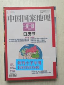 """中国国家地理2015年第10期""""一带一白皮书路"""""""