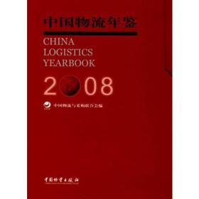 中国物流年鉴2008