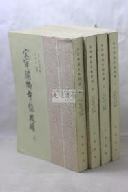宋宰辅编年录校补 全四册