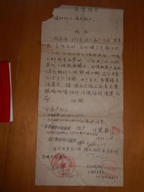 """与张友鸾张恨水并称""""三个徽骆驼""""、著名报人、作家:张慧剑(1906-1970年)手稿一件"""