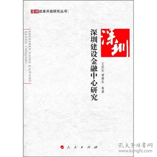 深圳建设金融中心研究