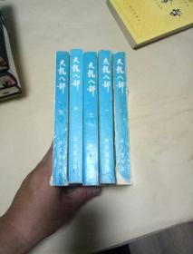 天龙八部(1-5)(宝文堂5册全)1版2印