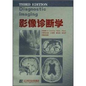 影像诊断学