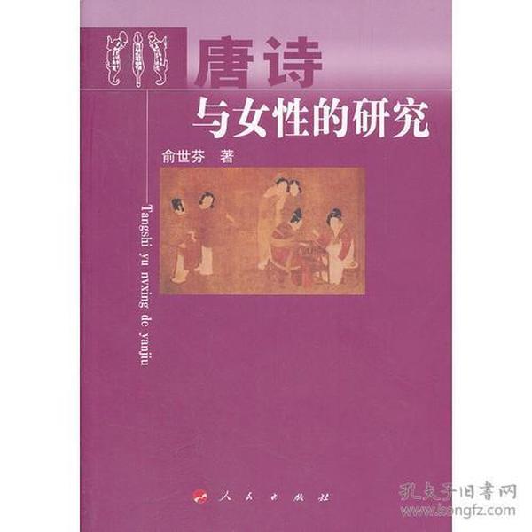 唐诗与女性的研究—杭州师范大学人文丛书