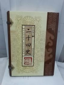 二十四史(全三卷)