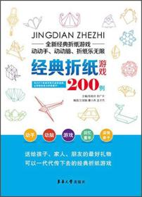 经典折纸游戏200例