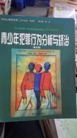 二手正版青少年犯罪行为分析与矫治9787501965946