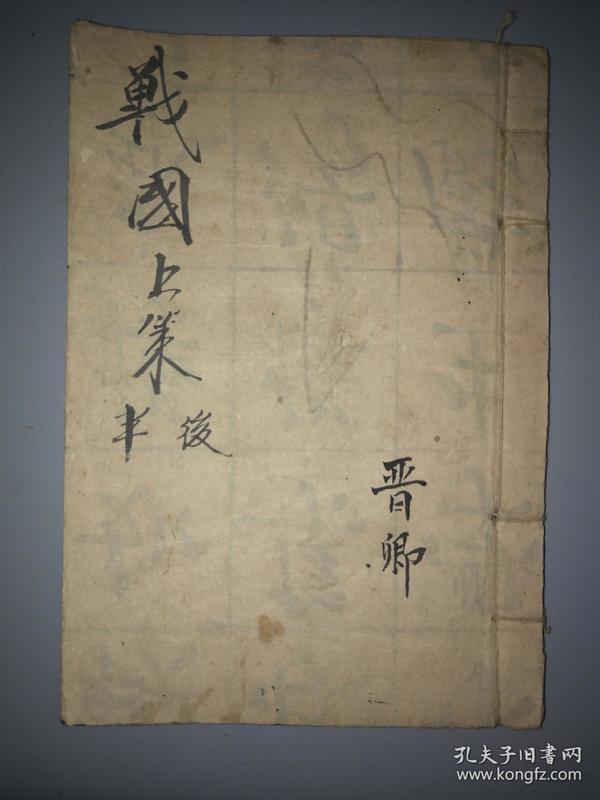 清代木刻《孟子卷2-3》一册