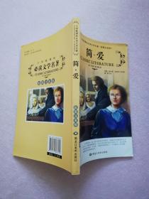 小学新课标必读文学名著:简爱(彩图注音版)实物拍图