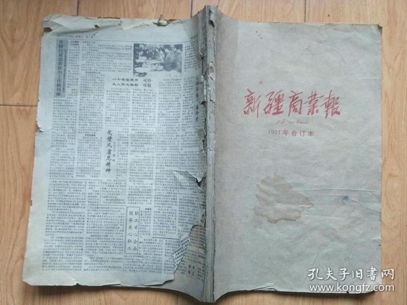 新疆商业报【1991年合订本】