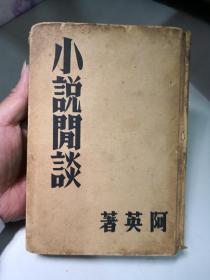 小说閒谈(阿英著):1936年初版,精装本,