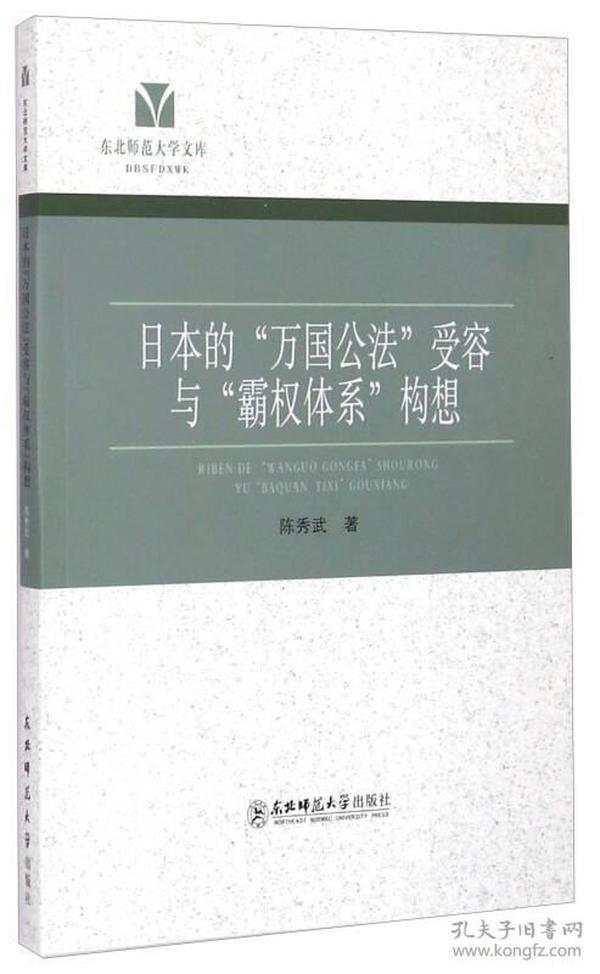 """日本的""""万国公法""""收容与""""霸权体系""""构想"""