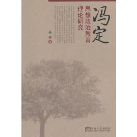 冯定思想政治教育理论研究