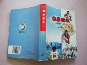 彼岸童心:海外儿童学中文习作选【实物拍图】