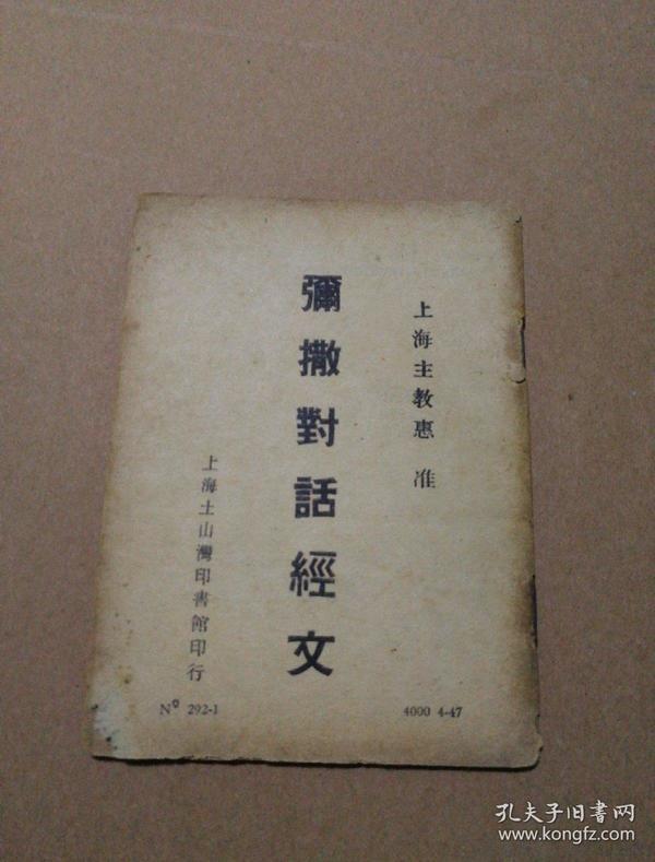 弥撒对话经文 上海主教 民国