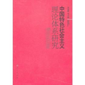 中国特色社会主义理论体系研究