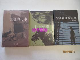 夹边沟记事、定西孤儿院纪事、甘南纪事<杨显惠作品3本合售>品好