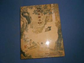 广州美术馆藏明清绘画-大16开精装