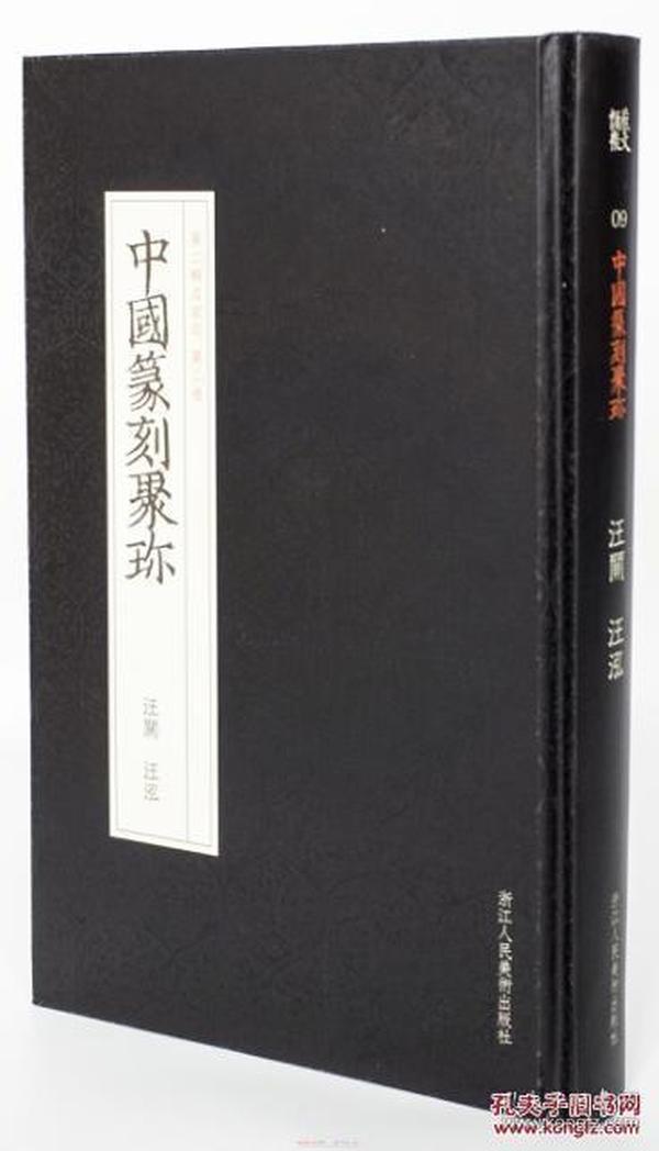 汪关汪泓(中国篆刻聚珍 第二辑 名家印第2卷 精装 全一册)