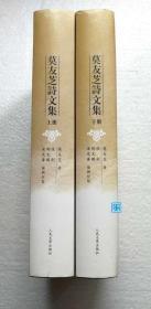 【莫友芝诗文集(精装全2册)】 人民文学出版社2009年1版1印