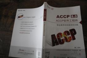 ACCP8.0 ACCP软件工程师 第二学年 职业素养和实战项目训练