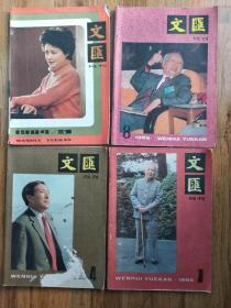 文汇1985年1期、8期 1984年9期(4本合售)