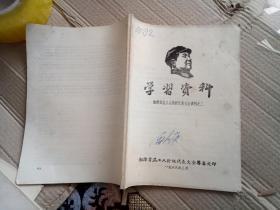 文革资料: 学习资料 湘潭首届工人阶级代表大会资料之二