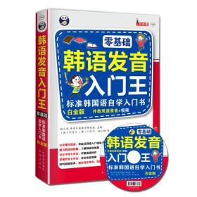 9787500143659零基础韩语发音入门王-标准韩国语自学入门书-白金版-(赠MP3光盘一张)