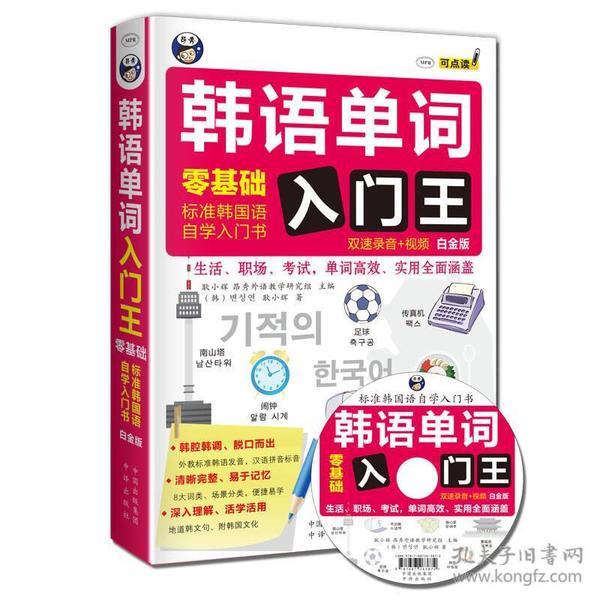 9787500143642韩语单词入门王-零基础.标准韩国语自学入门书-白金版-(赠1MP3光盘)