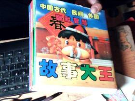 中国古代 民间 外国 幽默智慧-----故事大王【盒装精装本三册全】 高于九品          PP5
