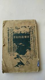 民国出版 在辽远的北方 1945年初版
