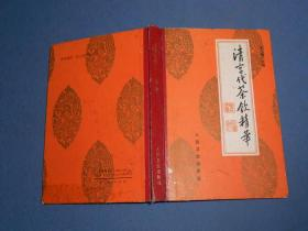 清宫代茶饮精华-精装94年一版一印