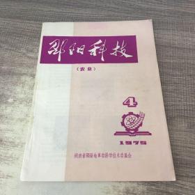 邵阳科技农业1975年第4期