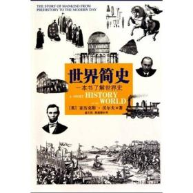 世界简史:一本书了解世界史