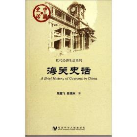 中国史话·近代经济生活系列:海关史话