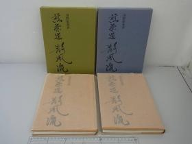 煎茶道 静风流上下卷 2册/海野彰堂/1976年/主妇之友社 日本直发包邮