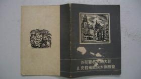 1958年版印《苏联著名木刻大师:A.克拉甫钦珂木刻展览》