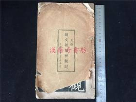 民国《赵文敏福神观记》1册全。玻璃版精印碑帖 杭州福神观