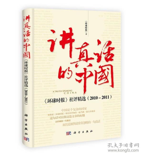 讲真话的中国:《环球时报》社评精选(2010-2011)