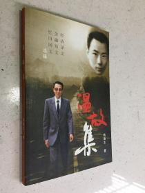 经济译文 金融短文 忆旧闲文 选辑:温故集