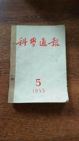 科学通报 1955 年5、6、7 三本合订本