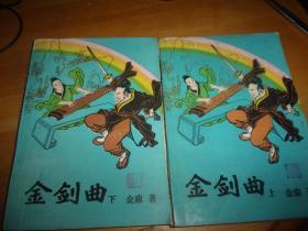 金庸 --金剑曲 --- 86年1版1印---2册全