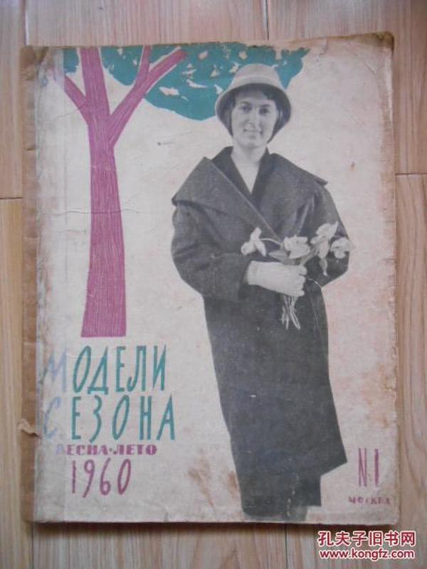 俄文服装书(俄文原版、1960年、方16开、书名见书影)见书影