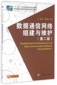数据通信网络组建与维护(第二版)