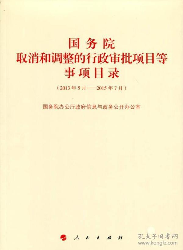 国务院取消和调整的行政审批项目等事项目录(2013年5月-2015年7月)