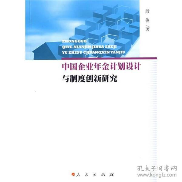 中国企业年金计划设计与制度创新研究