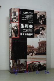 朱可夫:斯大林的将军(精装)罗伯茨著 社会科学文献出版社 甲骨文丛书