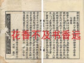 佛祖历代通载   二十二册   元・念常 1649年