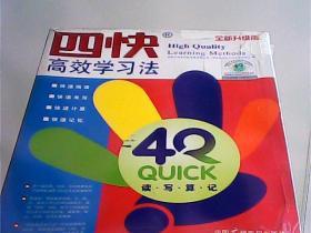 四快高效学习法【代售】2光盘